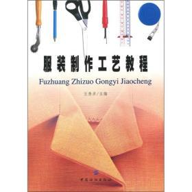 服装制作工艺教程王秀彦中国纺织出版社9787506427333