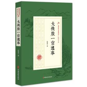大侠殷一官逸事(民国武侠小说典藏文库·赵焕亭卷)