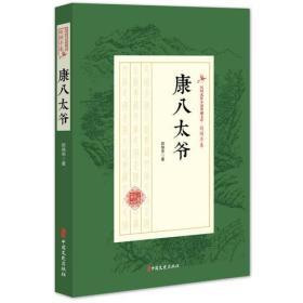 康八太爷(民国武侠小说典藏文库·赵焕亭卷)