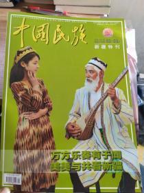 中国民族新疆特刊(总第476期2011年02~03期)