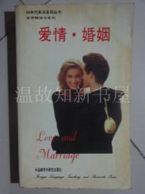 90年代英语系列丛书: 爱情. 婚姻(英文)  (正版现货)