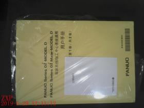 车床系统加工中心系统通用 用户手册 共2卷