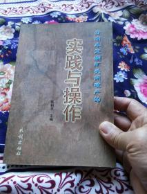云南牟定铜矿关闭破产的实践与操作。大32开本337页。一号箱。