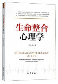 生命整合心理学