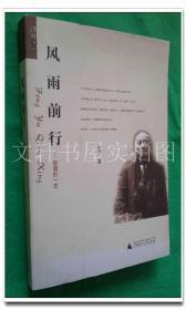 【 风雨前行--雷震的平生 】··范泓 著··广西师范大年夜学出版社