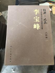 经典·风范·人物篇-2010中国当代核心画家作品集   李宝峰