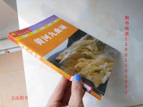 最美中国行:黄河九曲颂