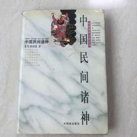 中国民间诸神