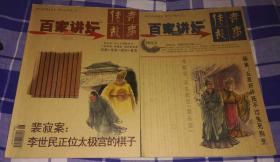 传奇故事 百家讲坛 2012.2 红蓝两册合售 九五品 包邮挂