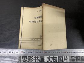 是怎样管理的苏联国家(1943年版)原版书