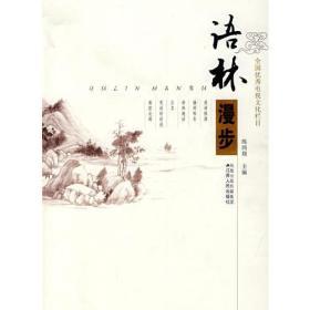 语林漫步 练鸿翔   江苏人民出版社 9787214047397