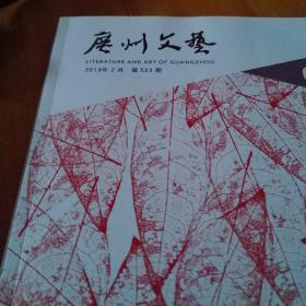 广州文艺2021年第9期