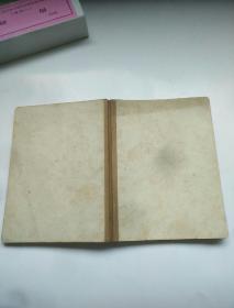 红灯记插页 日记本 1975年赠送下乡知识青年 有字迹,使用过