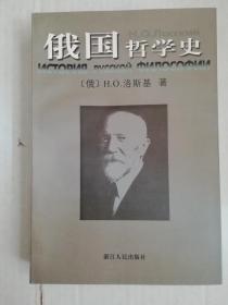 俄国哲学史