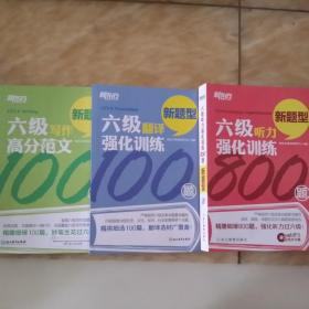 新东方( 六级翻译强化训练100题+六级写作高分范文100篇+六级听力强化训练800题)
