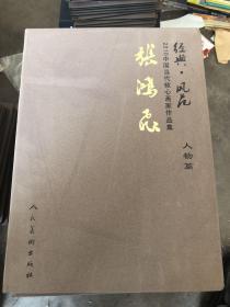 经典·风范·人物篇-2010中国当代核心画家作品集     张鸿飞
