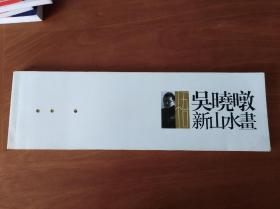 吴晓暾新山水画