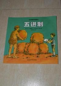 五进制:汉声数学图画书