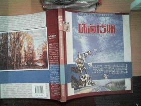 珠海传媒  2010.3.