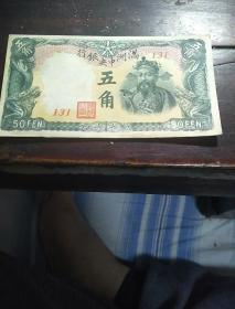 伪满洲国货币5角