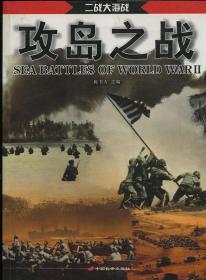 二战大海战 攻岛之战
