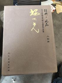 经典·风范·人物篇-2010中国当代核心画家作品集     杨之光