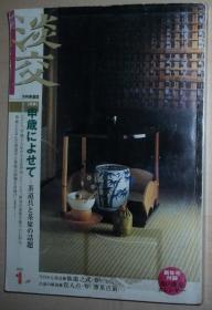 日文原版杂志 月刊茶道志 淡交 2004年1月号 【特集】申歳によせ - 茶道具と茶席の话题