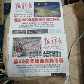 中国青年报(2008年9月7日残奥会开幕式内容,8月25号奥运会闭幕式两张合售)