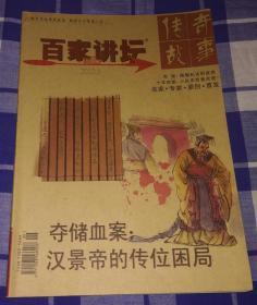 传奇故事 百家讲坛 2012.3(红版)九五品 包邮挂
