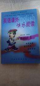 英语课外快乐阅读