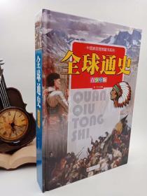 正版《精装大开本全球通史》,定价180元,这是一部专门为r现代青少年编写的全球历史知识读本。全书采用通史体例,以时间为序,选取了世界上历史的重大事件,风云人物,辉煌成就,文化传统等经典内容,在保证历史完整与延续的基础上,帮助青少年从宏观上把握世界历史,从而掌握人类历史的内在发展规律。内容覆盖面广,资料翔实外,还配有大量的精美插图,营造令人愉悦的阅读感受。内容经典,资料翔实,设计独特,典藏礼赠!