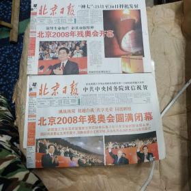 北京日报,(2008年9月18日第29届残奥会闭幕,9月7日残奥会开幕两张合售)