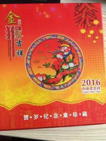 猴年纪念章2016年