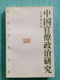 中国官僚政治研究(社科学术文库)