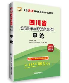 华图·2016四川省公务员录用考试专用教材:申论(最新版)
