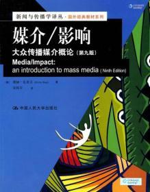 正版媒介/影响:大众传播媒介概论(第九版)(新闻与传播学译丛