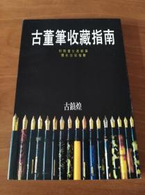 古董笔收藏指南