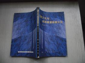 儒家文化与美国基督新教文化