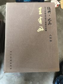 经典·风范·人物篇-2010中国当代核心画家作品集     王有政