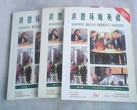洪恩环境英语   中高级篇    7--9册    有封套    5张光盘    一版一印