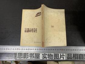 产业革命讲话(民国初版)