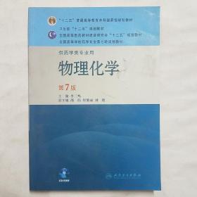 全国高等学校药学专业第七轮规划教材(供药学类专业用):物理化学(第7版)