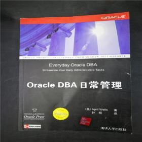 Oracle DBA日常管理韦尔斯(Wells,A.) 的书籍清华大学出版社9787302148500