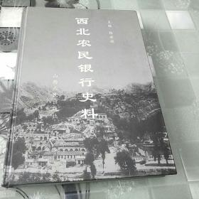 西北农民银行史料