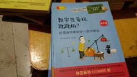 数学家教你学数学(初中版)·数字也爱玩跷跷板?——哈里奥特教你学一次不等式