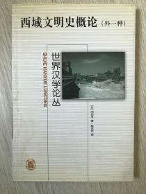 世界汉学丛书《西域文明史概论》