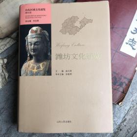 潍坊文化通览