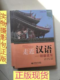 走进汉语初级读写
