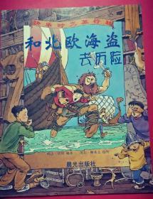 快乐时光旅行社:和北欧海盗去历险