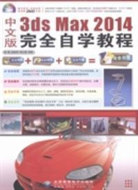 中文版3ds Max 2014完全自学教程